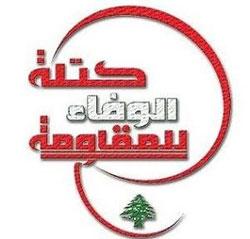 الوفاء للمقاومة: اعتقال الاسير انجاز امني مهم
