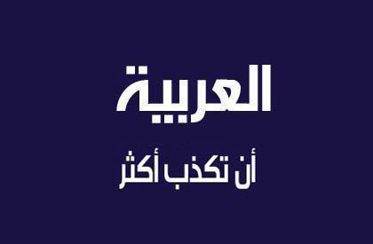 alarabiya-layer