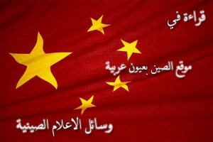 جولة في الصحف الصينية ليوم الأربعاء 24-10-2012