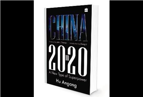 هل تتحول الصين إلى دولة عظمى في عام 2020؟