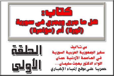 كتاب:هل ما جرى ويجري في سورية (ثورة) أم (مؤامرة)؟ الحلقة الأولى