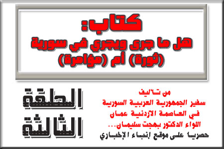 كتاب:هل ما جرى ويجري في سورية (ثورة) أم (مؤامرة)؟ الحلقة الثالثة
