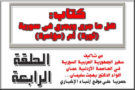كتاب: هل ما جرى ويجري في سورية (ثورة) أم (مؤامرة)؟ (الحلقة الرابعة)