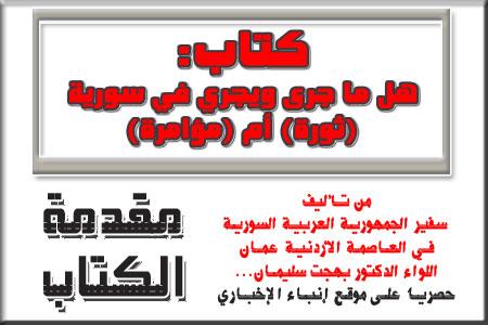 كتاب:هل ما جرى ويجري في سورية (ثورة) أم (مؤامرة)؟ مقدمة الكتاب