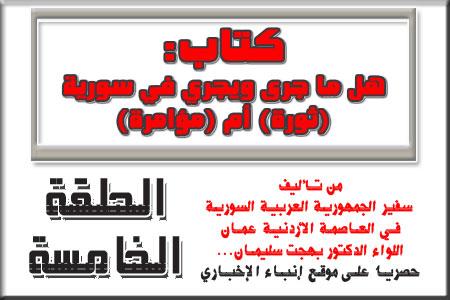 كتاب: هل ما جرى ويجري في سورية (ثورة) أم (مؤامرة)؟ (الحلقة الخامسة)