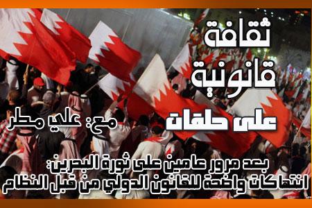 بعد مرور عامين على ثورة البحرين: انتهاكات واضحة للقانون الدولي من قبل النظام
