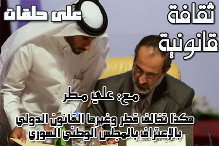 """الاعتــراف الدُولــي: هكذا تخالف قطر وغيرها من الدول القانون الدولي بالإعتراف """"بالمجلس الوطني السوري"""""""