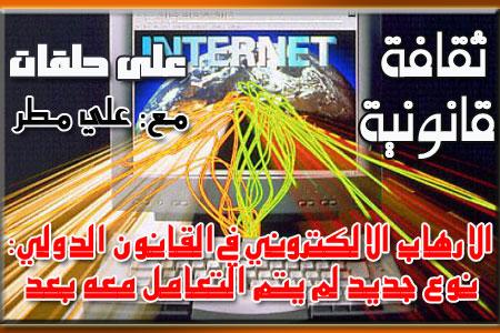 الارهاب الالكتروني في القانون الدولي: نوع جديد لم يتم التعامل معه بعد