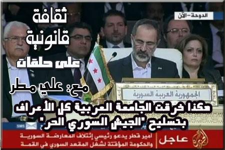 """هكذا خرقت الجامعة العربية كل الأعراف بتسليح """"الجيش السوري الحر"""""""