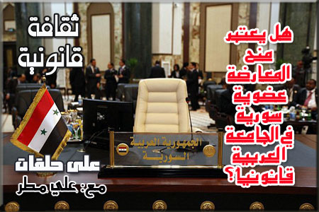 هل يعتبر منح المعارضة عضوية سورية في الجامعة العربية قانونياً؟