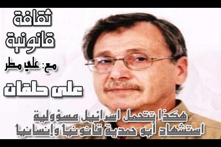 """بعد استشهاد أبو حمدية وغطرسة """"اسرائيل"""" هل يصحو العرب؟"""