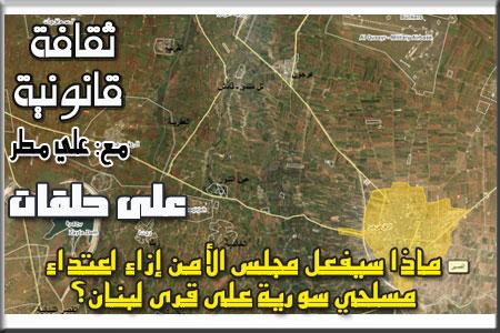 ماذا سيفعل مجلس الأمن إزاء اعتداء مسلحي سورية على قرى لبنان
