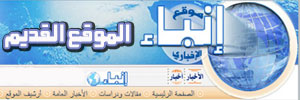 inbaa-oldsite-logo