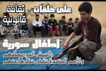 """أطفال سورية: """"الجيش الحر"""" يسلّحهم و""""الأمم المتحدة"""" تغض نظرها عنهم"""