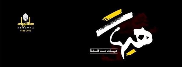 ashoura-hayhat-logo