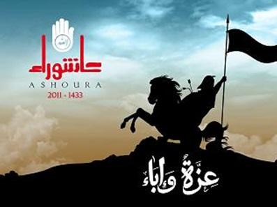 ashoura-izza-logo
