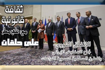 ثقافة قانونية: الاتفاق النووي: نجاح للمفاوض الإيراني وللطرق السلمية لتسوية النزاعات