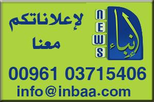 inbaa-ads-logo