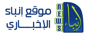 موقع إنباء الإخباري