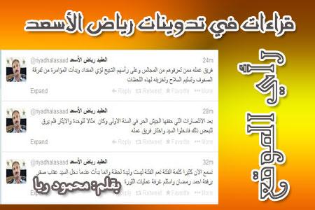 رأي الموقع: قراءات في تدوينات رياض الأسعد