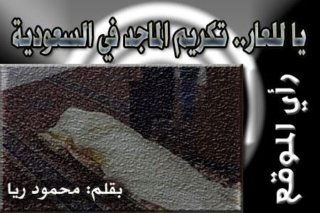 رأي الموقع: يا للعار.. تكريم الماجد في السعودية