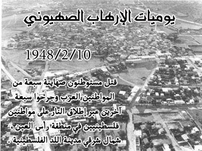 يوميات الإرهاب الصهيوني: اعتداءات منذ عام 1948 في فلسطين ولبنان