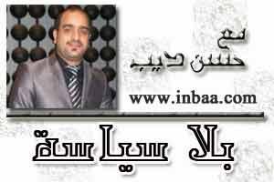 bila-siyasa-logo1