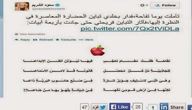 """كيف قارن شيخ سعودي بين تفاحة نيوتن وتفاحة الـ """"شيشة""""؟"""