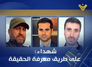 manar-martyrs