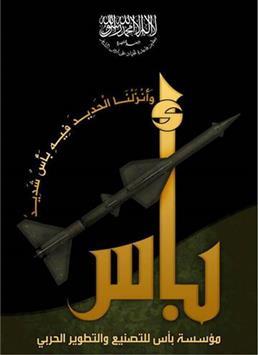 nosra - army - flag - syria