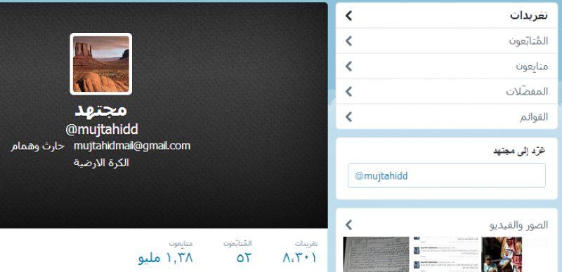 saudi-moujtahid-twitter