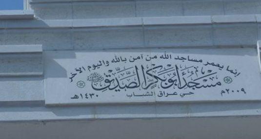 umalfahem-mosque1