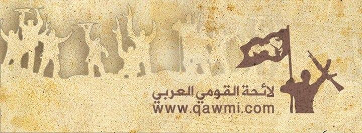 لائحة القومي العربي/ الأردن: قرار