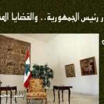 رأي الموقع: اختيار رئيس الجمهورية.. والقضايا المصيرية