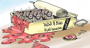 كاريكاتور: داعش والخليج والعراق
