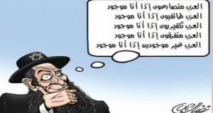كاريكاتور: متى يكون الصهيوني موجوداً؟