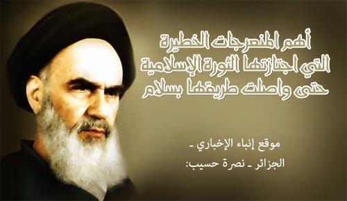 iran-nassrahassib
