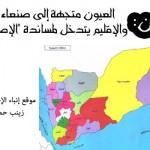 """اليمن: العيون متجهة إلى صنعاء… والإقليم يتدخل لمساندة """"الإصلاح"""""""
