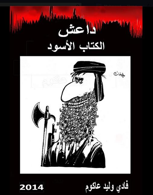book-daesh-walidakoum