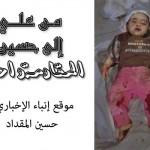 من علي إلى حسين.. المقاومة واحدة