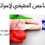 الهاجس الحقيقي لإسرائيل