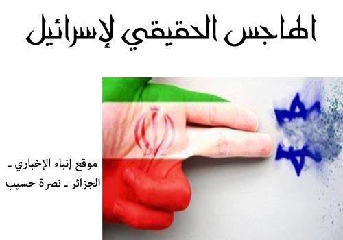 nasrahassib-iran-israel