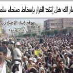 أنصار الله: هل إتخذ القرار بإسقاط صنعاء سلميا؟!