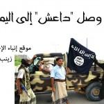 """هل وصل """"داعش"""" إلى اليمن؟!"""
