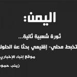 اليمن: ثورة شعبية ثانية… وتخبط محلي- إقليمي بحثا عن الحلول