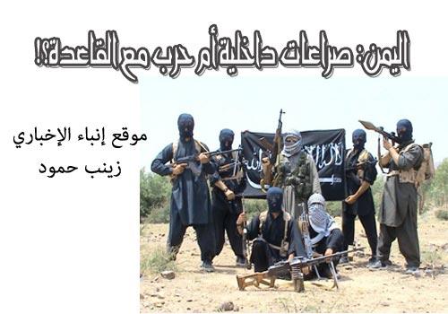 zeinabhammoud-yemen-qaeda
