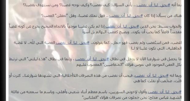 رأي الموقع: توترات على هامش الحملة الهمجية في مواجهة اللاجئين السوريين