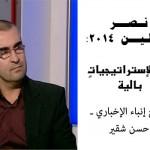 نصر فلسطين ٢٠١٤ : جرفٌ لإستراتيجياتٍ بالية