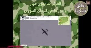 دقائق عسكرية بالفيديو: الطائرات بدون طيار في سوريا