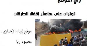رأي الموقع: توترات على هامش إقفال الطرقات